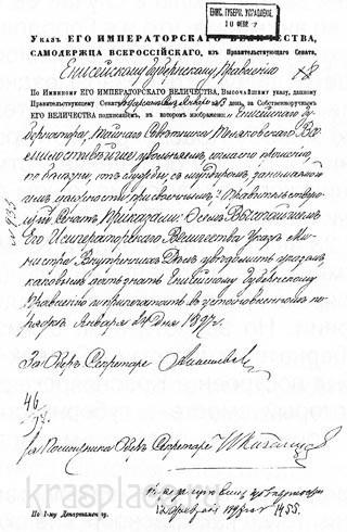 Указ об отставке Л.К.Теляковского