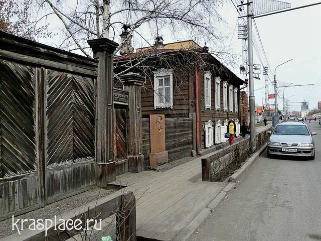 Музей-усадьба В.И.Сурикова