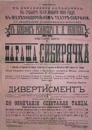 Афиша 1905 год