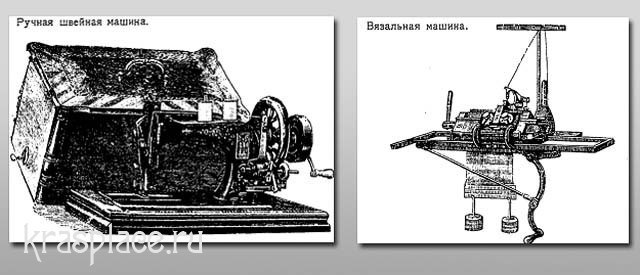 Швейная и вязальная машины