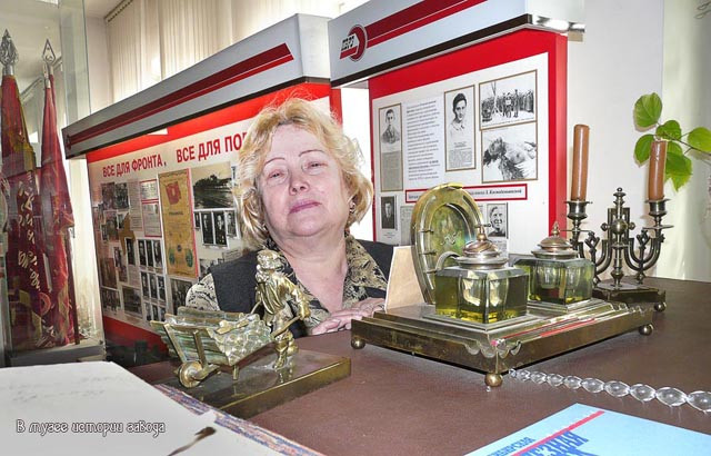 В Музее Истории завода