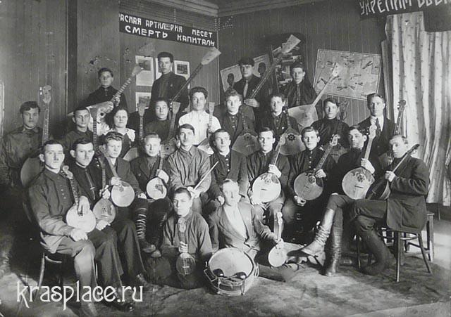 Великорусский оркестр при клубе 1924г