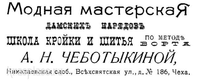 Всехсвятская ул 186 школа кройки и шитья