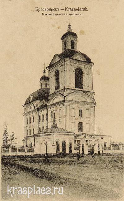 Красноярск. Благовещенская церковь