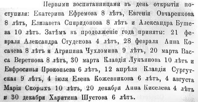 Первые воспитанницы Сиропитательного дома Щеголевой
