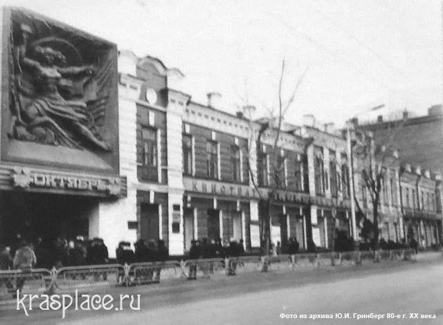 Дом Семенова-Романова в 80-х годах ХХ века
