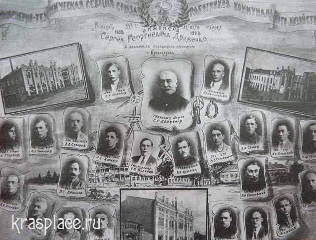 Фото в память 20-тилетнего юбилея С.Г.Дриженко в должности городского архитектора