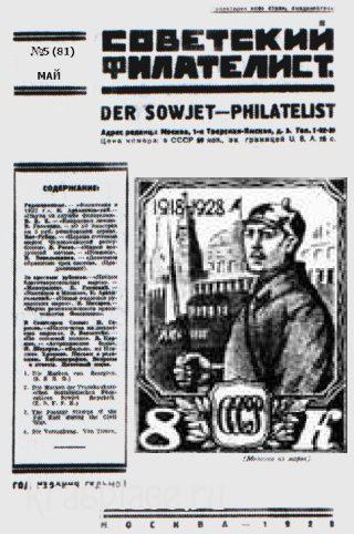 Журнал Советский филателист 1928 год