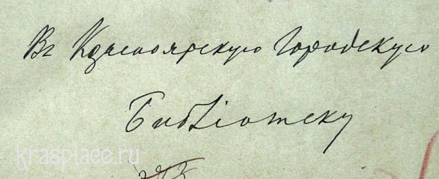 Автограф А.Ф.Комарова