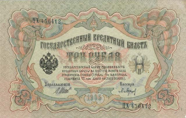 Банковский билет 1905 год