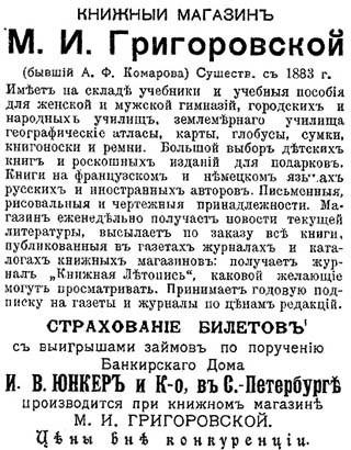 книжный магазин Григоровской