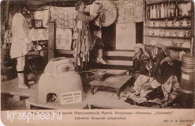 Минусинский музей 1907 год