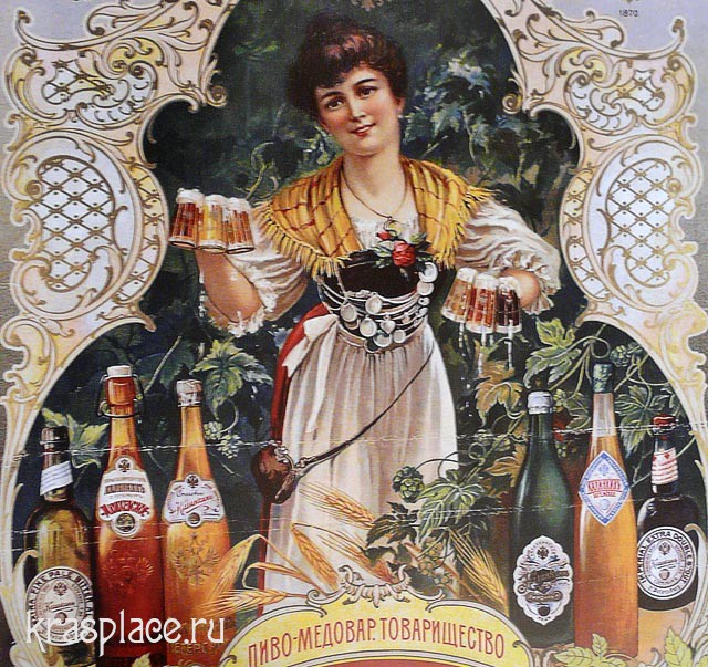 Пиво-медовар. товарищество
