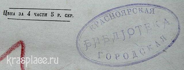 Штамп Красноярской городской библиотеки