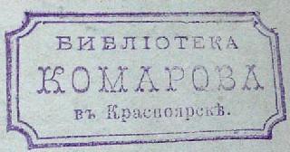 Штапм библиотеки Комарова