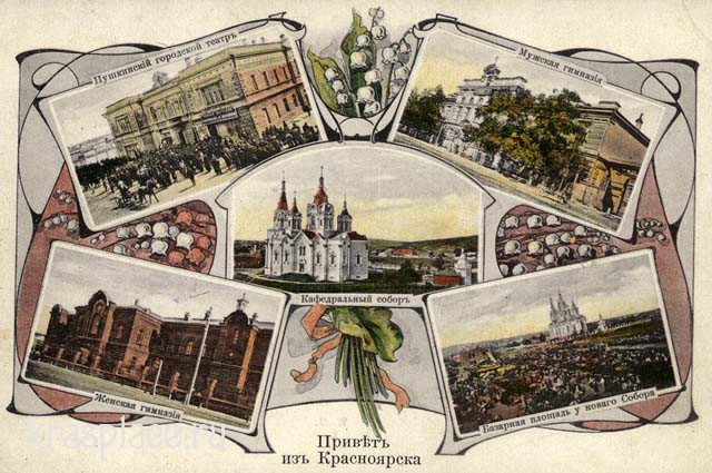 Привет из Красноярска. 1904г