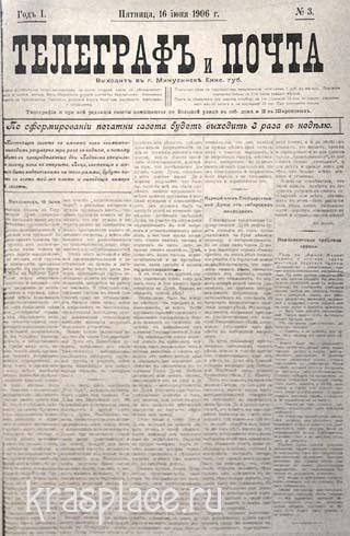 Газета Телеграф и почта