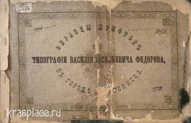 Образцы шрифтов типографии В.В.Фёдорова