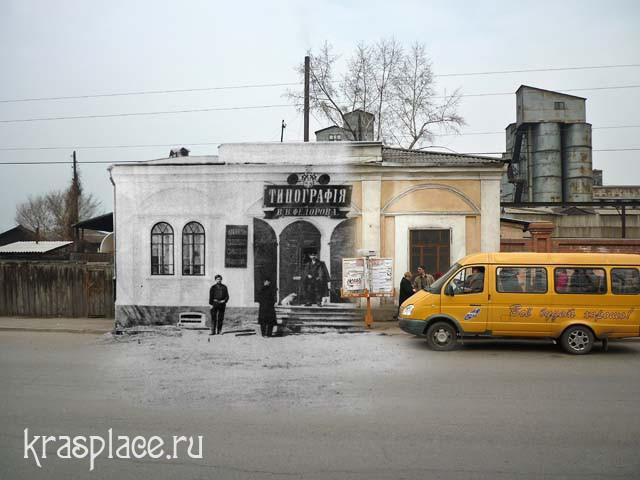 Типография Фёдорова 1906-2011 гг