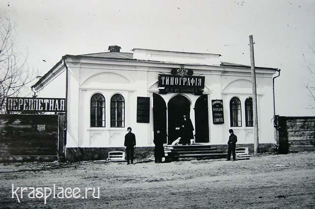 Типография В.В.Фёдорова 1906 г