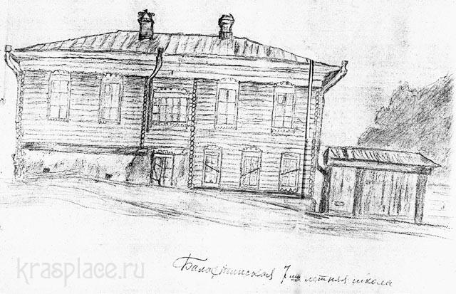 Балахтинская средняя школа №1