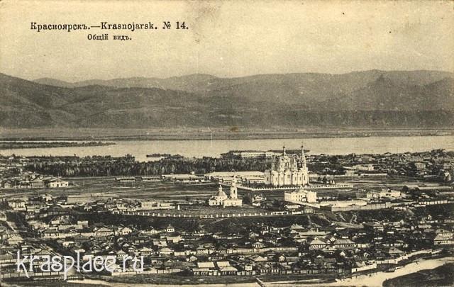 Общий вид города Красноярска в 1914 году