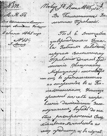 Запрос от смотрителя Ачинских училищ по предложению Нигрицкому 1845 г