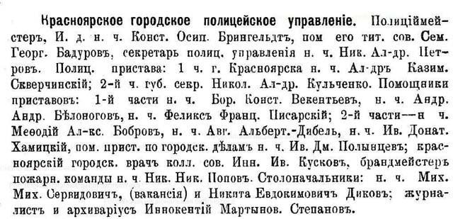 Красноярское городское полицейское управление 1907 г