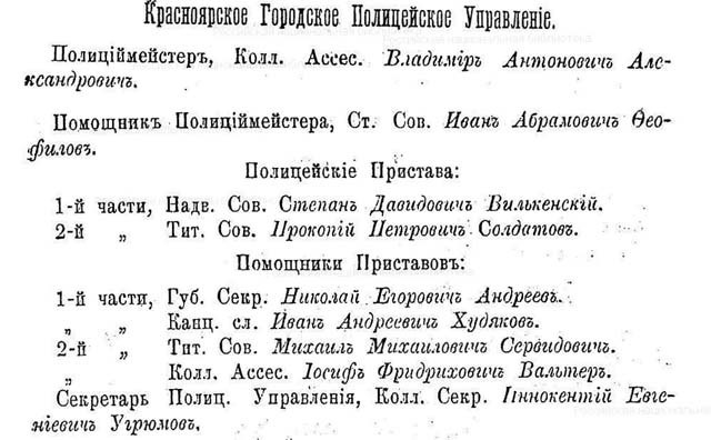 Красноярское городское полицейское управление в 1889 году