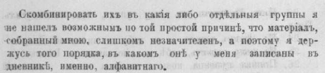 Сибирский архив № 9-11 Сентябрь-ноябрь 1913 Стр.422