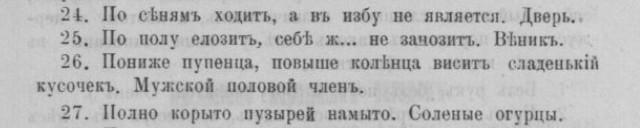 Сибирский архив № 9-11 Сентябрь-ноябрь 1913 Стр.423