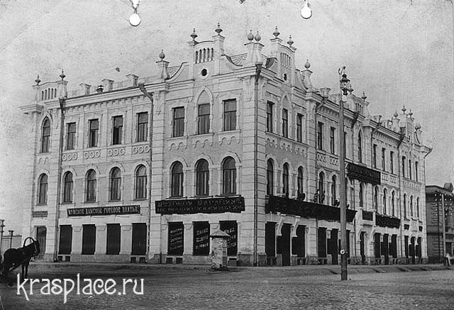 Дом купеческого общества 1912, в котором размещалась рисовальная школа г.Красноярска