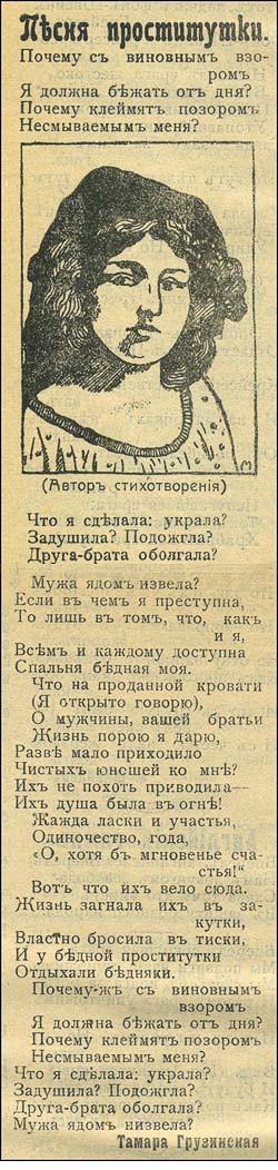 Песня проститутки