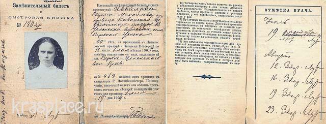 Смотровая книжка публичной женщины на проживание в Нижегородской ярмарке