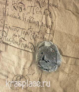 Печать Красноярского острога, приложенная к грамоте 1644 года , данной Родиону Ивановичу Кольцову