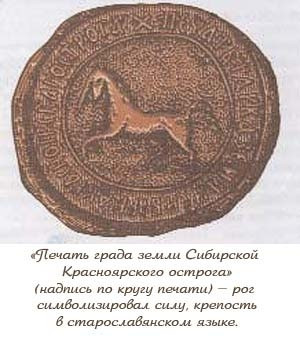 Печать Красноярского острога