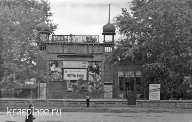 Здание кинематографа Полякова 20-е годы