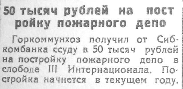 Газета Красноярский рабочий 1930 г