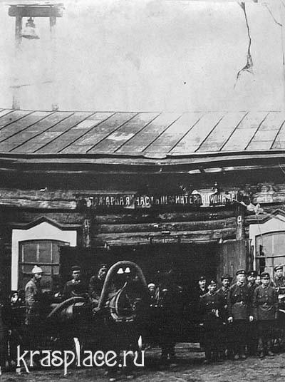 Деревянное здание депо пожарной части III интернационала. Фото из музея Пожарной охраны Красноярска