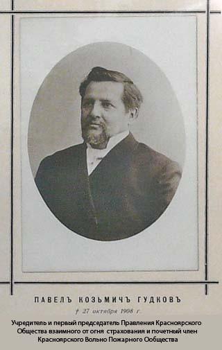 П.К.Гудков