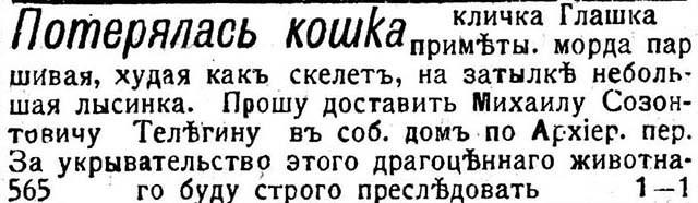 Енисейская мысль 31 января 1913