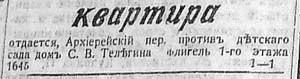 Красноярский вестник 1910