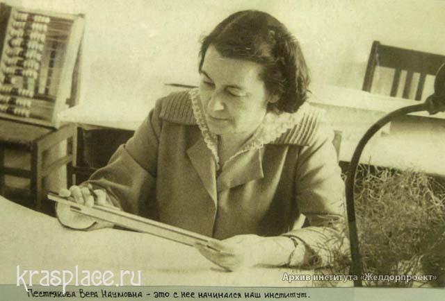 Пестрякова Вера Наумовна