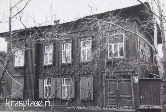 Ул.Горького, 13. 1980-е годы