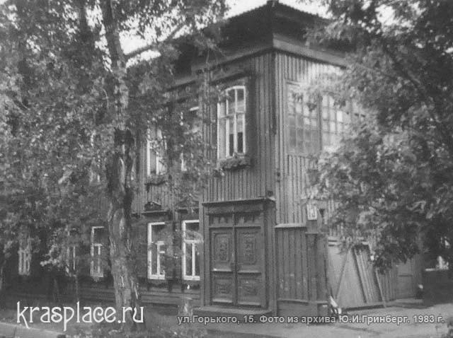 Ул.Горького, 15. 1980-е годы