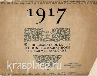 Альбом фотографий SPA 1917 г