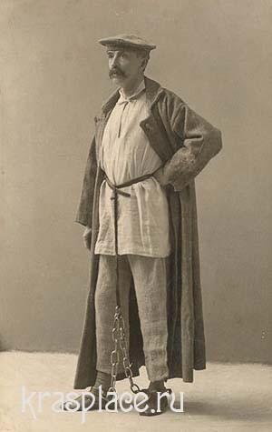 Джордж Кеннан в одежде русского каторжника