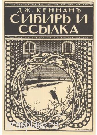 Сибирь и ссылка 1906 год