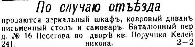 Енисейская мысль 26 ноября 1912