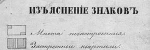 Изъяснение знаков на карте 1828 года